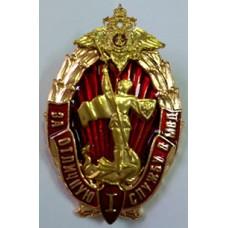 """Нагрудный знак """"За отличную службу в МВД"""" 1 степени 007"""