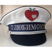 Фуражка в подарок ЛЮБИМОМУ 003